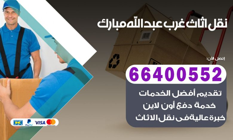 نقل عفش غرب عبدالله مبارك